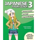 Japanese from Zero!: 3
