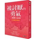 Bei Tao Yan de Yong Qi Liang Bu Qu WAN Jie Pian